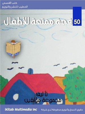 50 قصة ممتعة للأطفال by نسرين فرعون. AVAILABLE eBook.