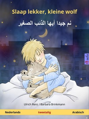 Slaap lekker, kleine wolf--نم جيدا أيها الذئب الصغير. Tweetalig kinderboek (Nederlands--Arabisch) by Ulrich Renz. AVAILABLE eBook.