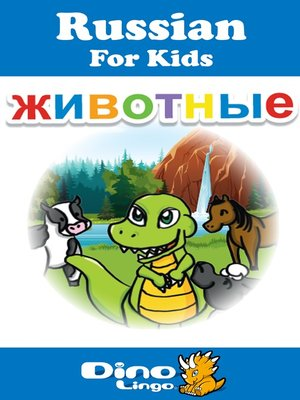 Russian for kids - Animals storybook by Dino Lingo. AVAILABLE eBook.