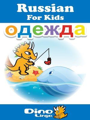 Russian for kids - Clothes storybook by Dino Lingo. AVAILABLE eBook.